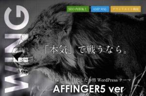 AFFINGER5(アフィンガー)がおすすめな人