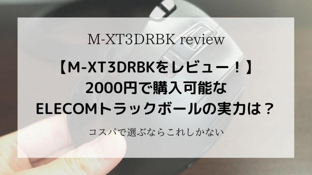 【M-XT3DRBKを辛口レビュー!】ELECOMトラックボールの実力は?M575と比較