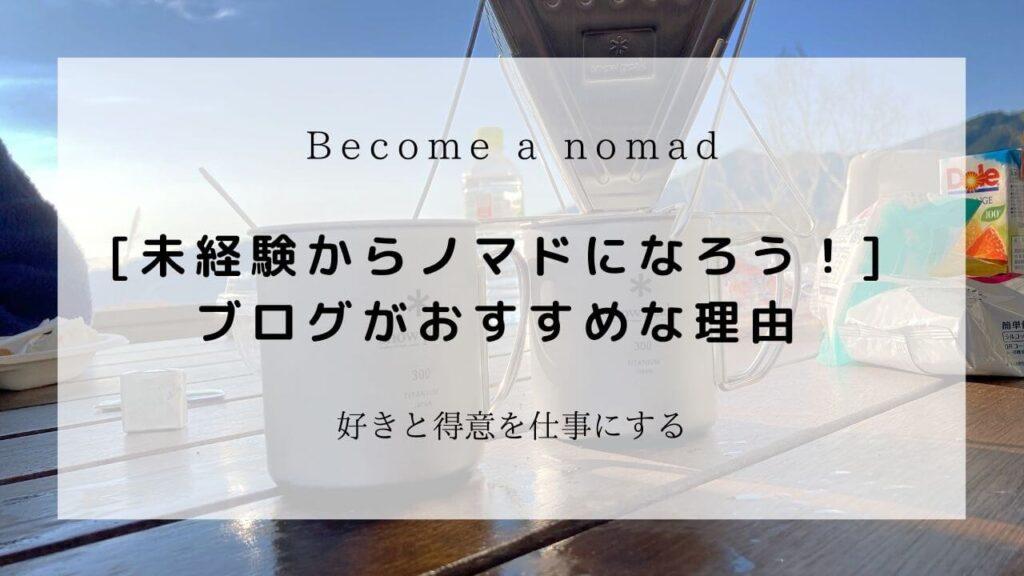 [未経験からノマドになろう!]ブログがおすすめです!