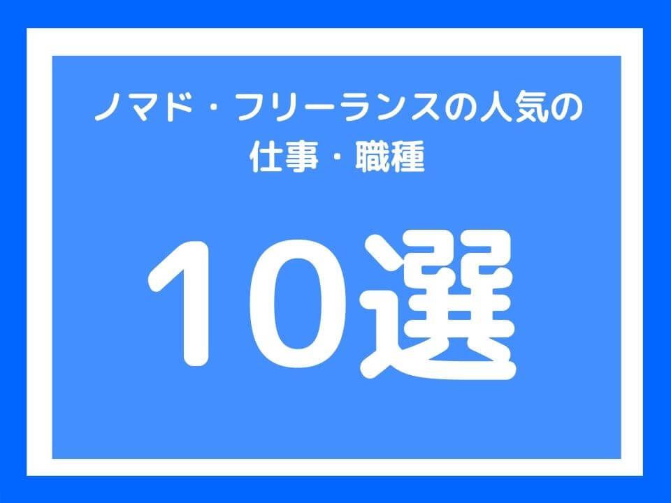 ノマド・フリーランスの人気の仕事・職種10選!