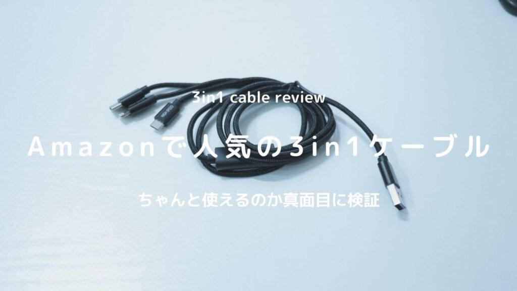 3in1の充電ケーブルをレビュー!Amazonで一番人気のケーブルを検証