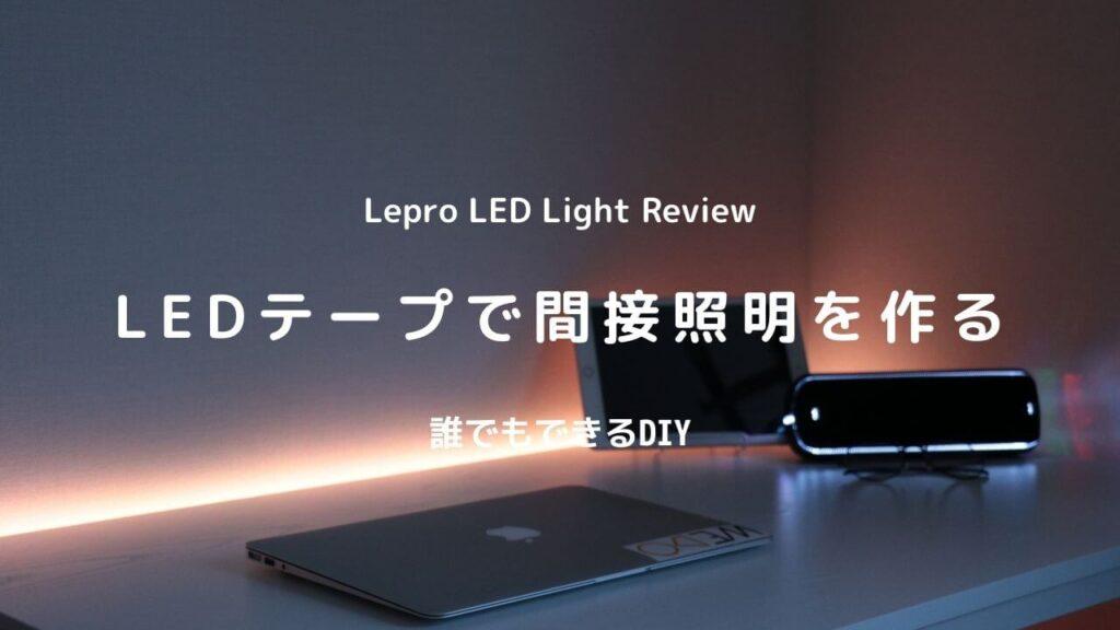 【簡単DIY】LEDテープライトを使って間接照明を作る方法